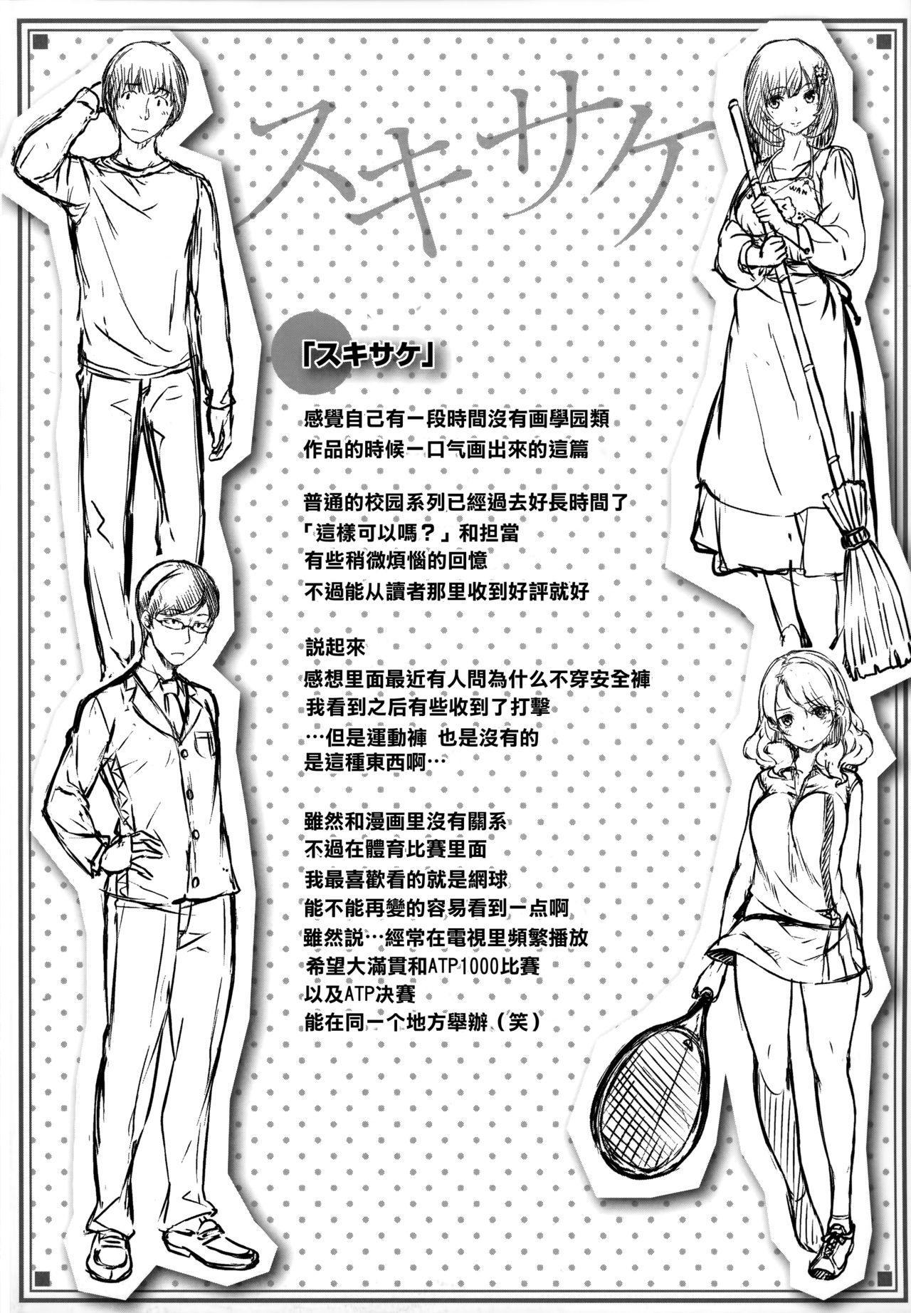 Zutto Daisuki 195