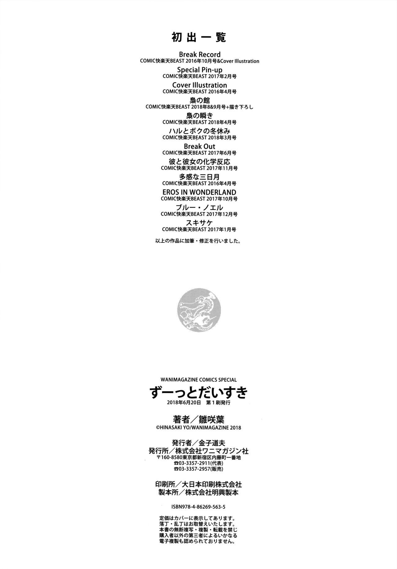 Zutto Daisuki 197