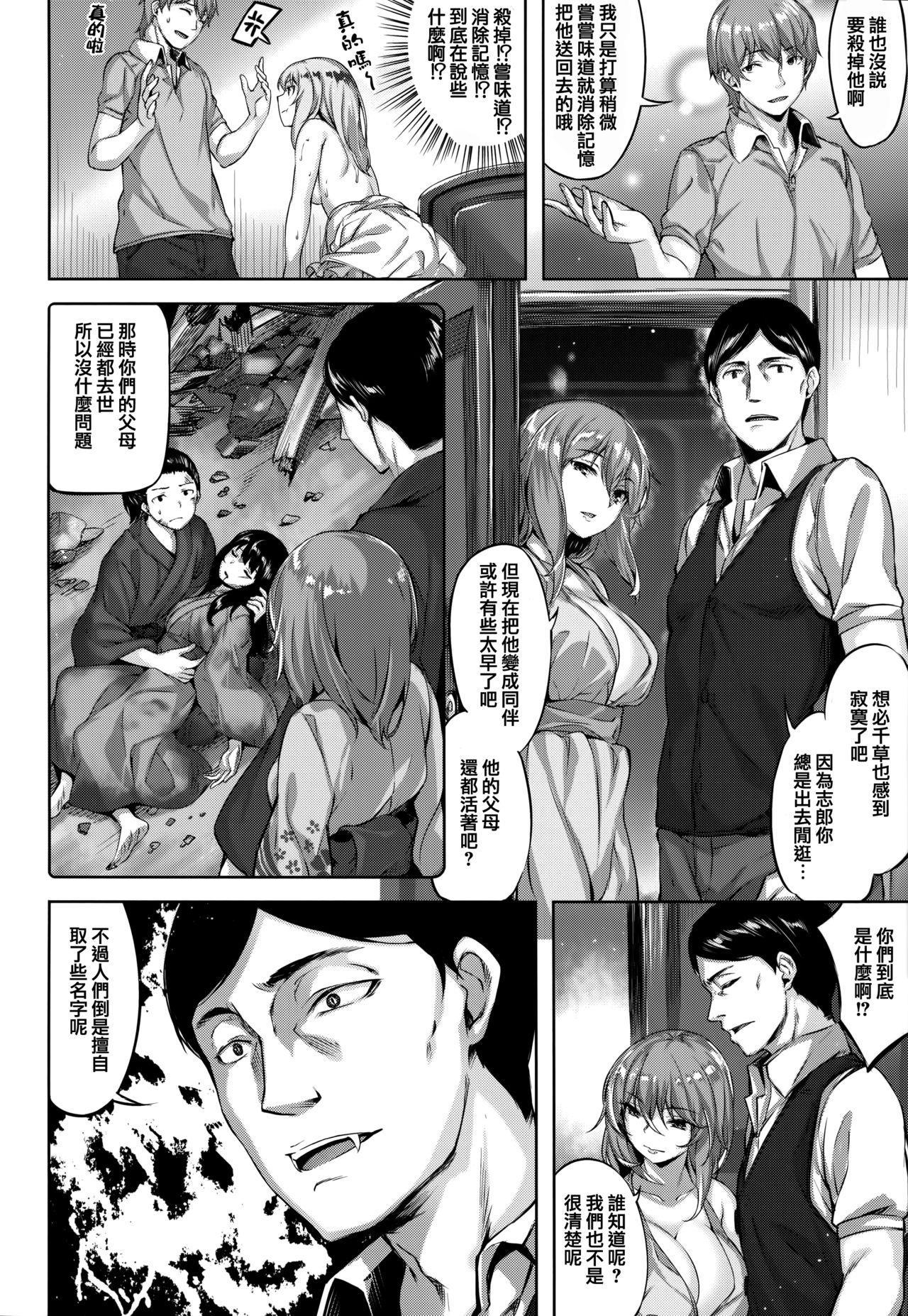 Zutto Daisuki 36