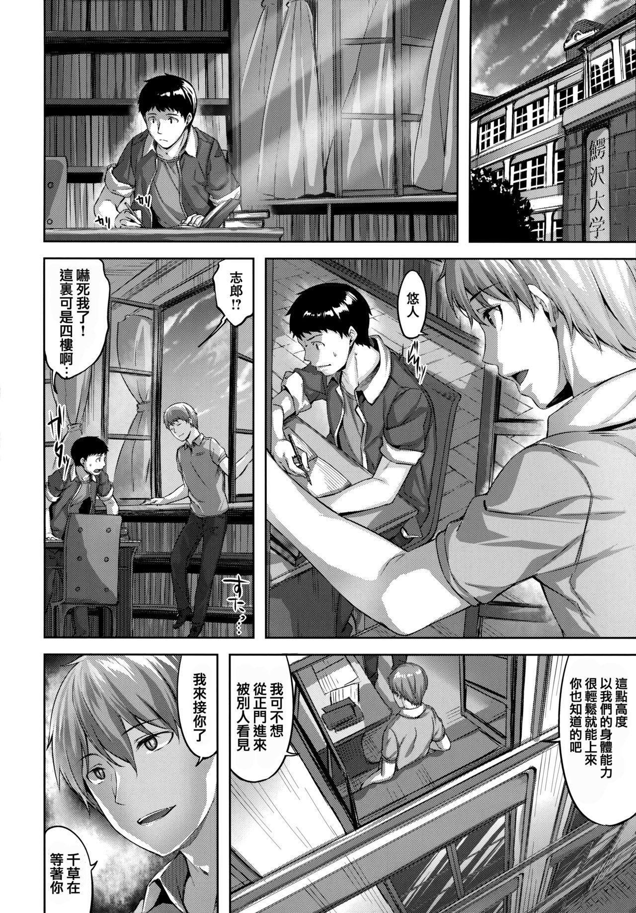 Zutto Daisuki 48