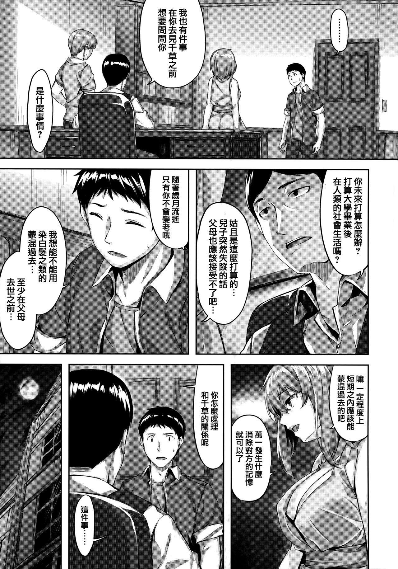 Zutto Daisuki 51