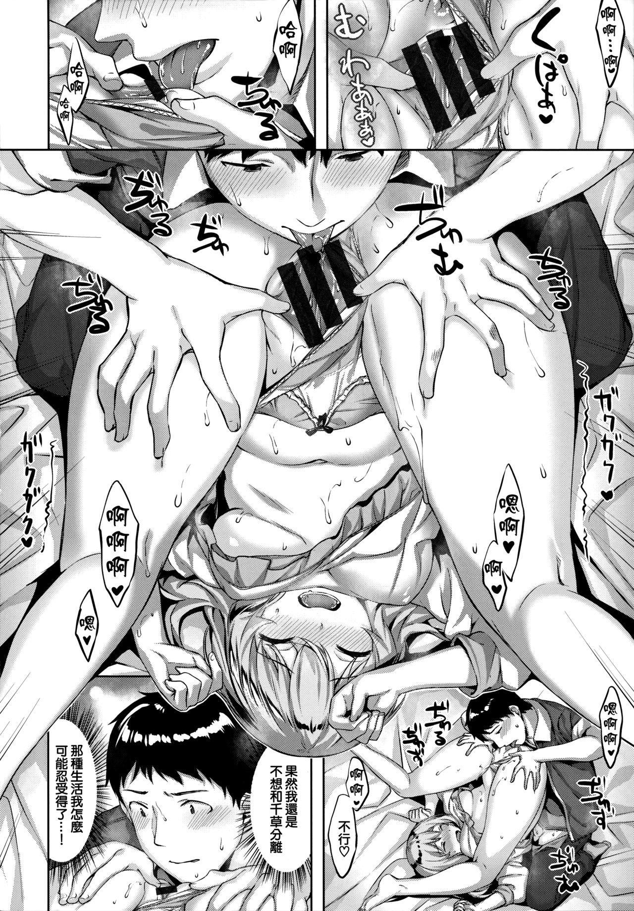 Zutto Daisuki 56
