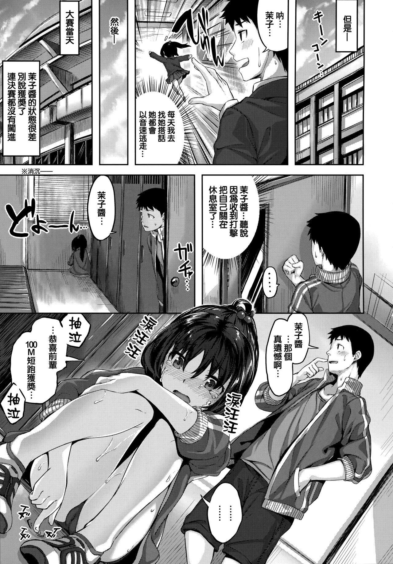 Zutto Daisuki 85
