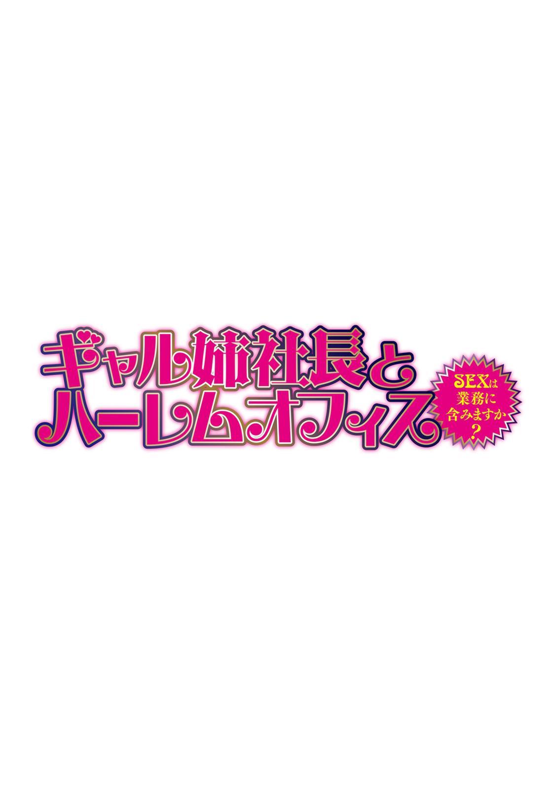 [Tatsunami Youtoku] Gal Ane Shachou to Harem Office ~SEX wa Gyoumu ni Fukumimasu ka?~ Ch. 1-2 [English] [Lazarus H] [Digital] [Decensored] 1