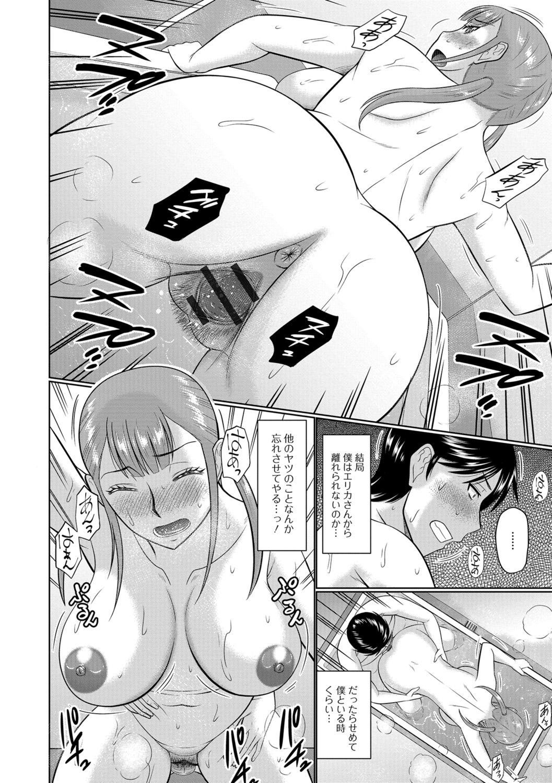 Web Haishin Gekkan Tonari no Kininaru Oku-san Vol. 013 9
