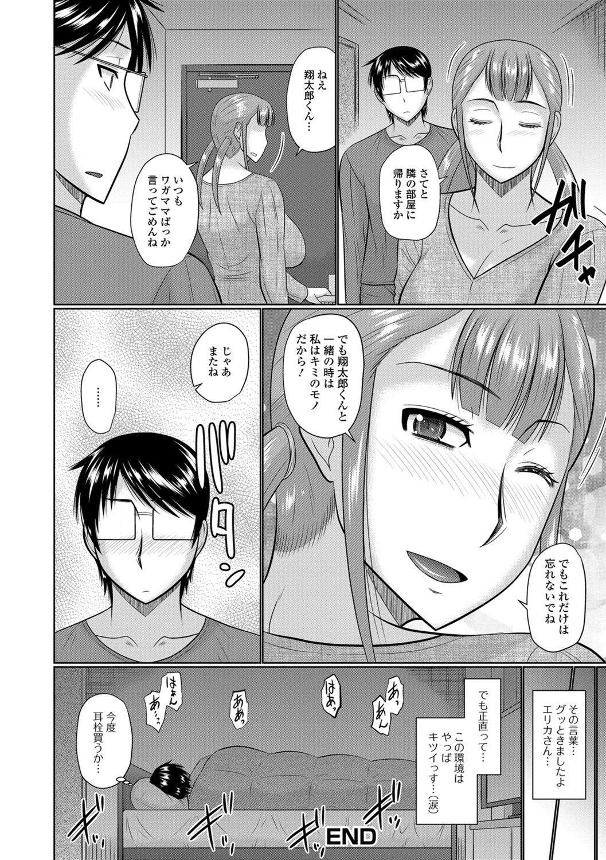 Web Haishin Gekkan Tonari no Kininaru Oku-san Vol. 013 17
