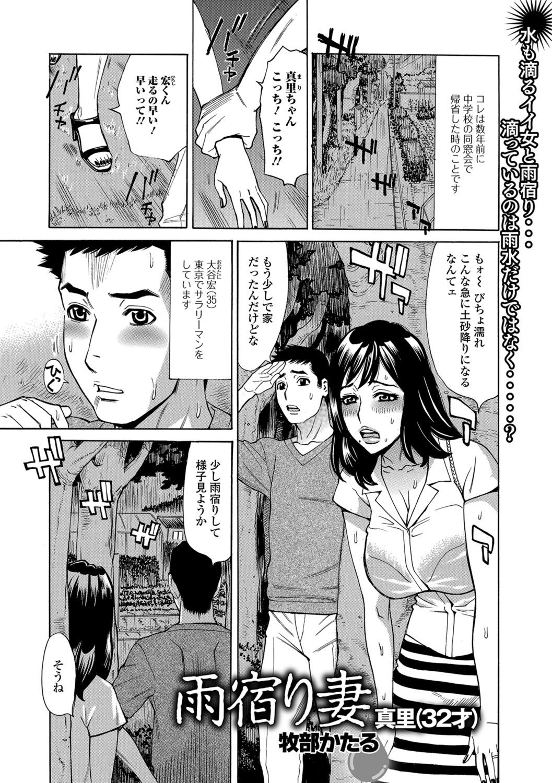 Web Haishin Gekkan Tonari no Kininaru Oku-san Vol. 013 18