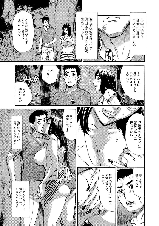 Web Haishin Gekkan Tonari no Kininaru Oku-san Vol. 013 20