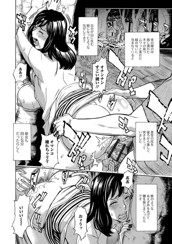 Web Haishin Gekkan Tonari no Kininaru Oku-san Vol. 013 23