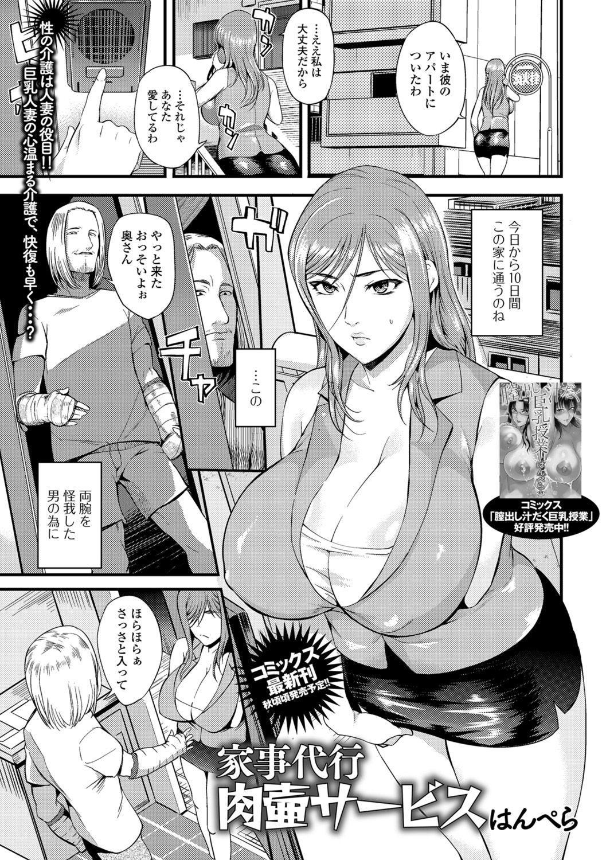 Web Haishin Gekkan Tonari no Kininaru Oku-san Vol. 013 26