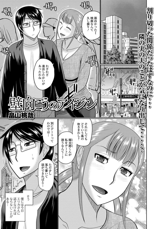 Web Haishin Gekkan Tonari no Kininaru Oku-san Vol. 013 2