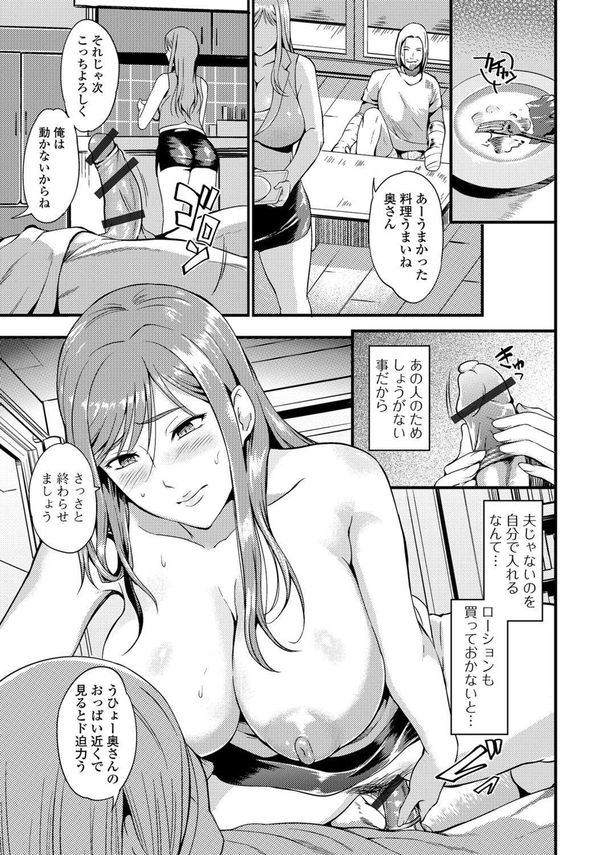 Web Haishin Gekkan Tonari no Kininaru Oku-san Vol. 013 30