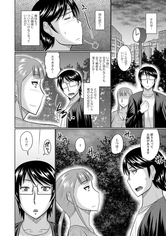 Web Haishin Gekkan Tonari no Kininaru Oku-san Vol. 013 3