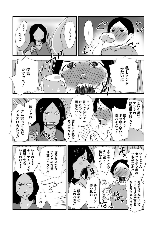 Web Haishin Gekkan Tonari no Kininaru Oku-san Vol. 013 45