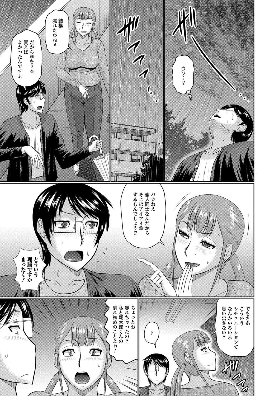 Web Haishin Gekkan Tonari no Kininaru Oku-san Vol. 013 4