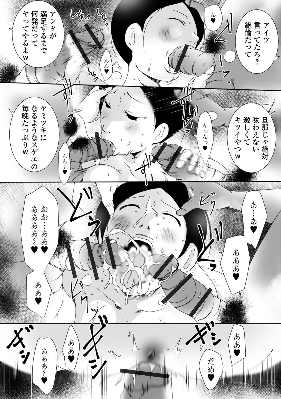 Web Haishin Gekkan Tonari no Kininaru Oku-san Vol. 013 54