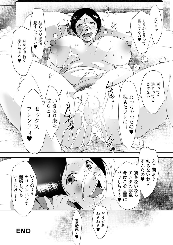 Web Haishin Gekkan Tonari no Kininaru Oku-san Vol. 013 61