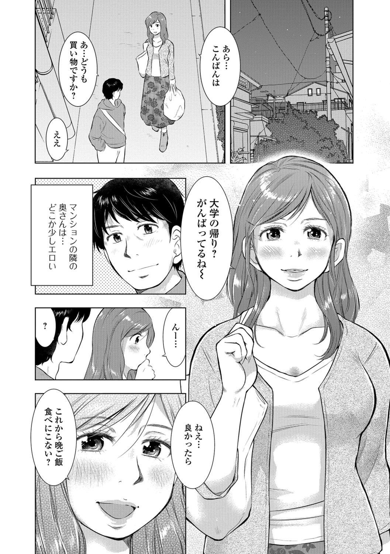 Web Haishin Gekkan Tonari no Kininaru Oku-san Vol. 013 63