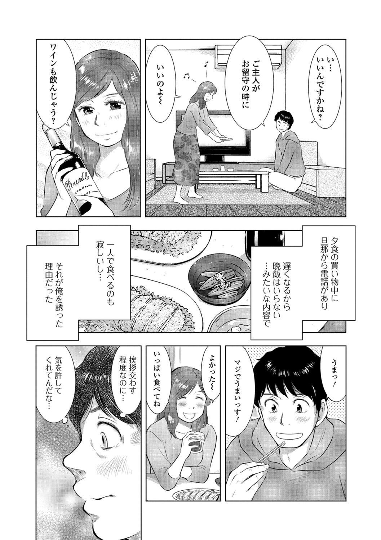 Web Haishin Gekkan Tonari no Kininaru Oku-san Vol. 013 64