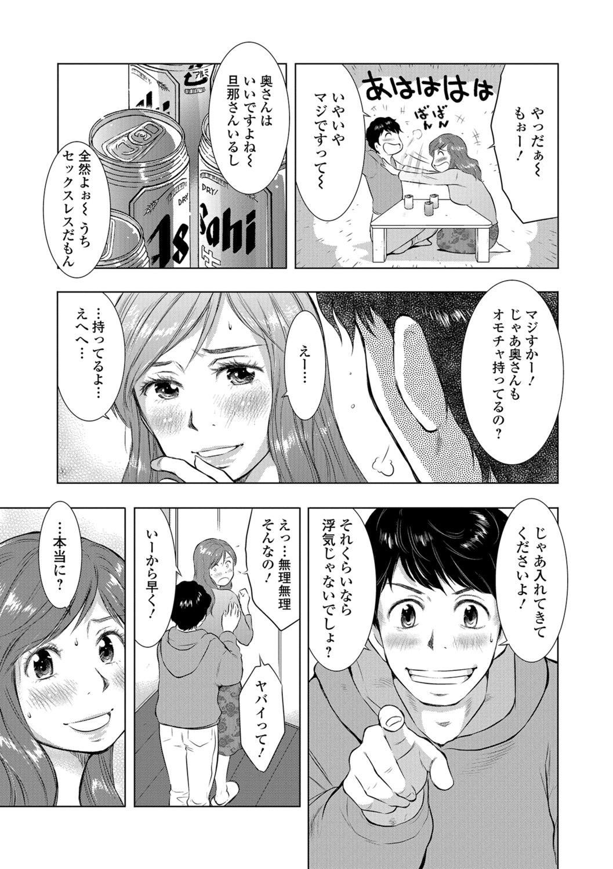Web Haishin Gekkan Tonari no Kininaru Oku-san Vol. 013 66