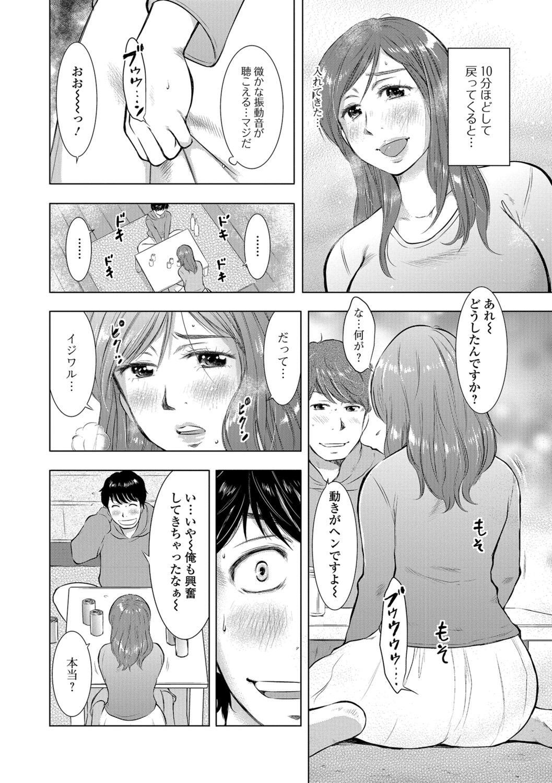 Web Haishin Gekkan Tonari no Kininaru Oku-san Vol. 013 67