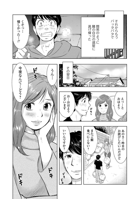 Web Haishin Gekkan Tonari no Kininaru Oku-san Vol. 013 69