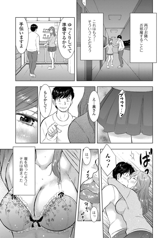 Web Haishin Gekkan Tonari no Kininaru Oku-san Vol. 013 70