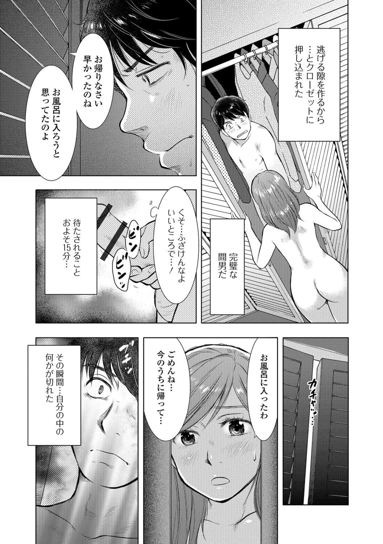 Web Haishin Gekkan Tonari no Kininaru Oku-san Vol. 013 74