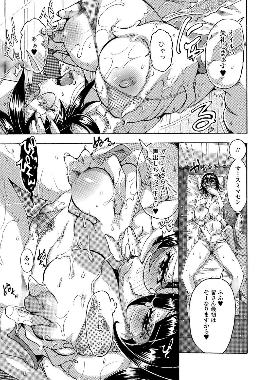 Web Haishin Gekkan Tonari no Kininaru Oku-san Vol. 013 80