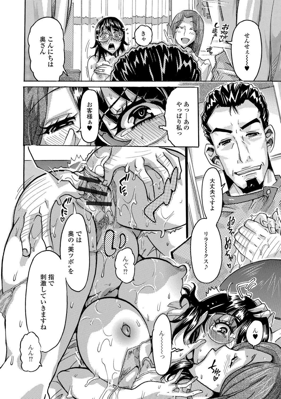 Web Haishin Gekkan Tonari no Kininaru Oku-san Vol. 013 83