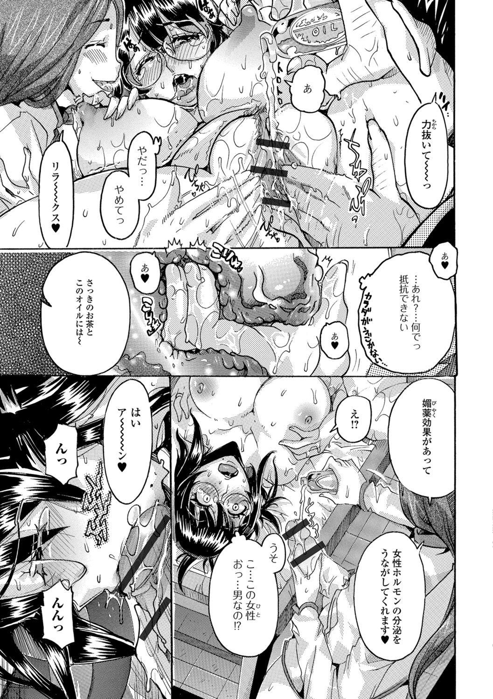 Web Haishin Gekkan Tonari no Kininaru Oku-san Vol. 013 84
