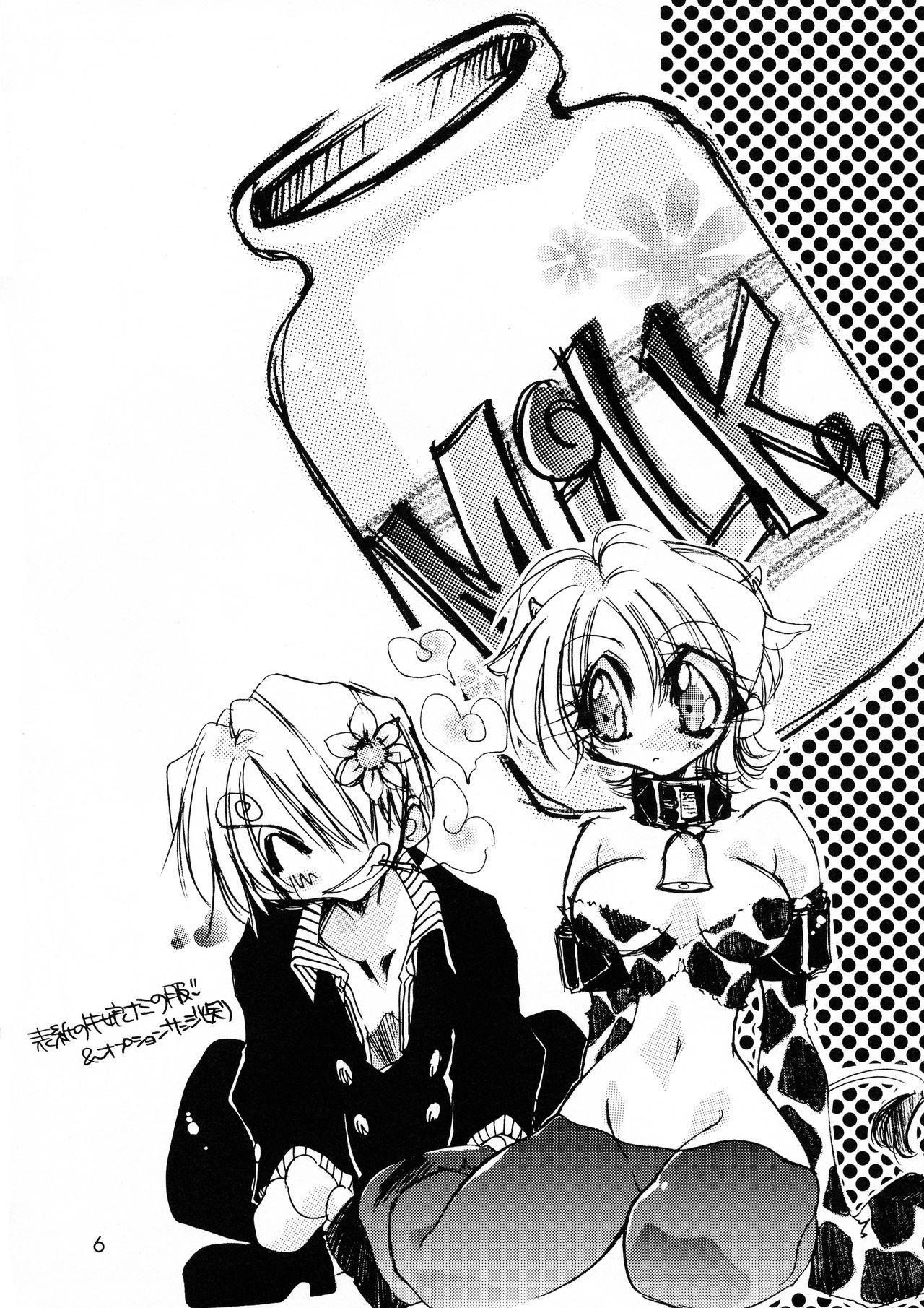 Sweet Milk Secret 4