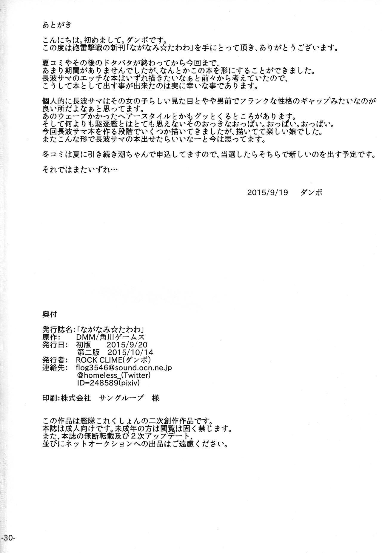 Naganami Tawawa 28