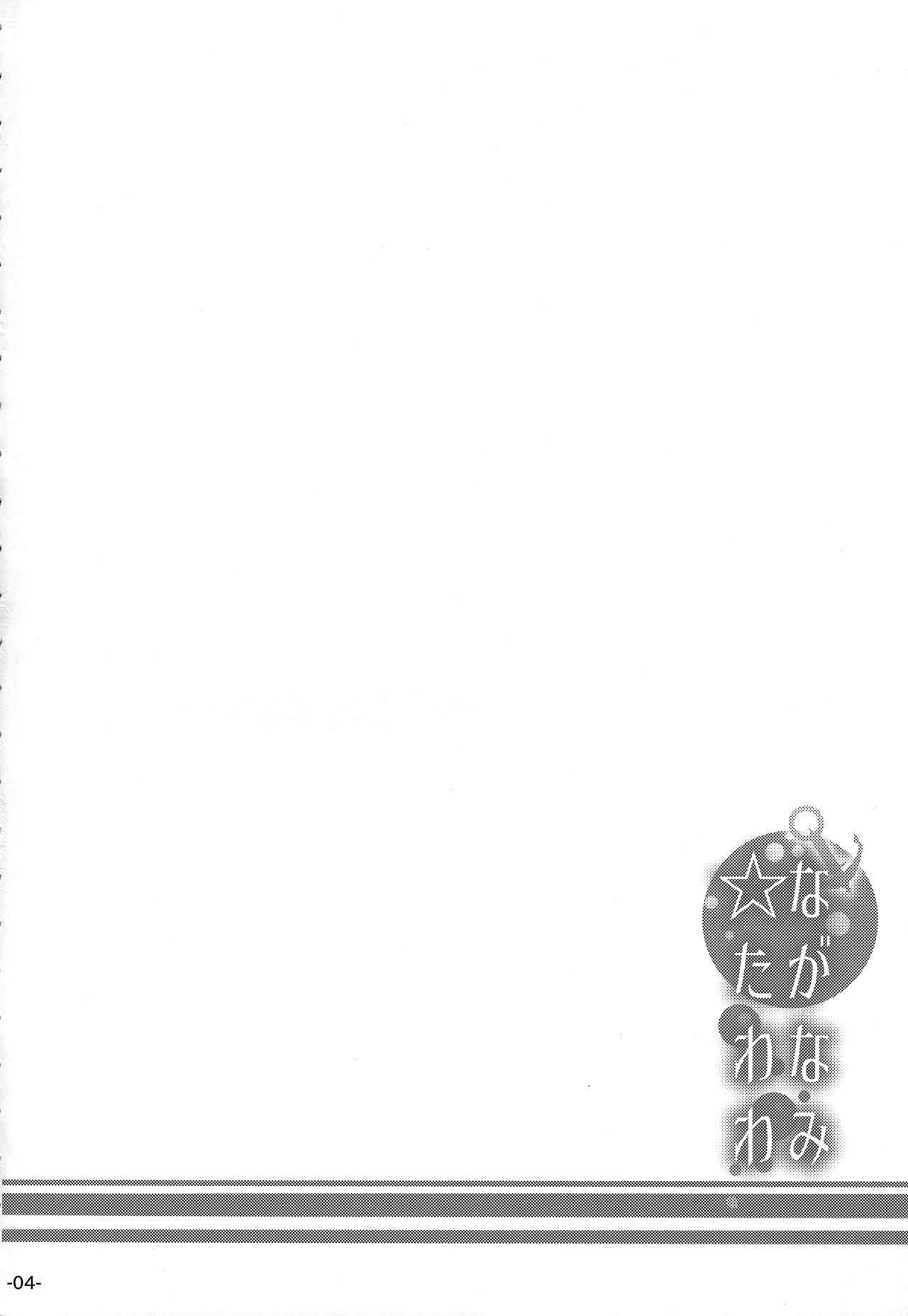 Naganami Tawawa 2