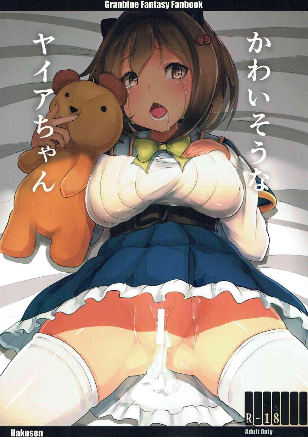 (C92) [Hakusen (Opanchu)] Kawaisou na Yaia-chan | Pitiful Yaia-chan (Granblue Fantasy) [English] {Doujins.com} 0