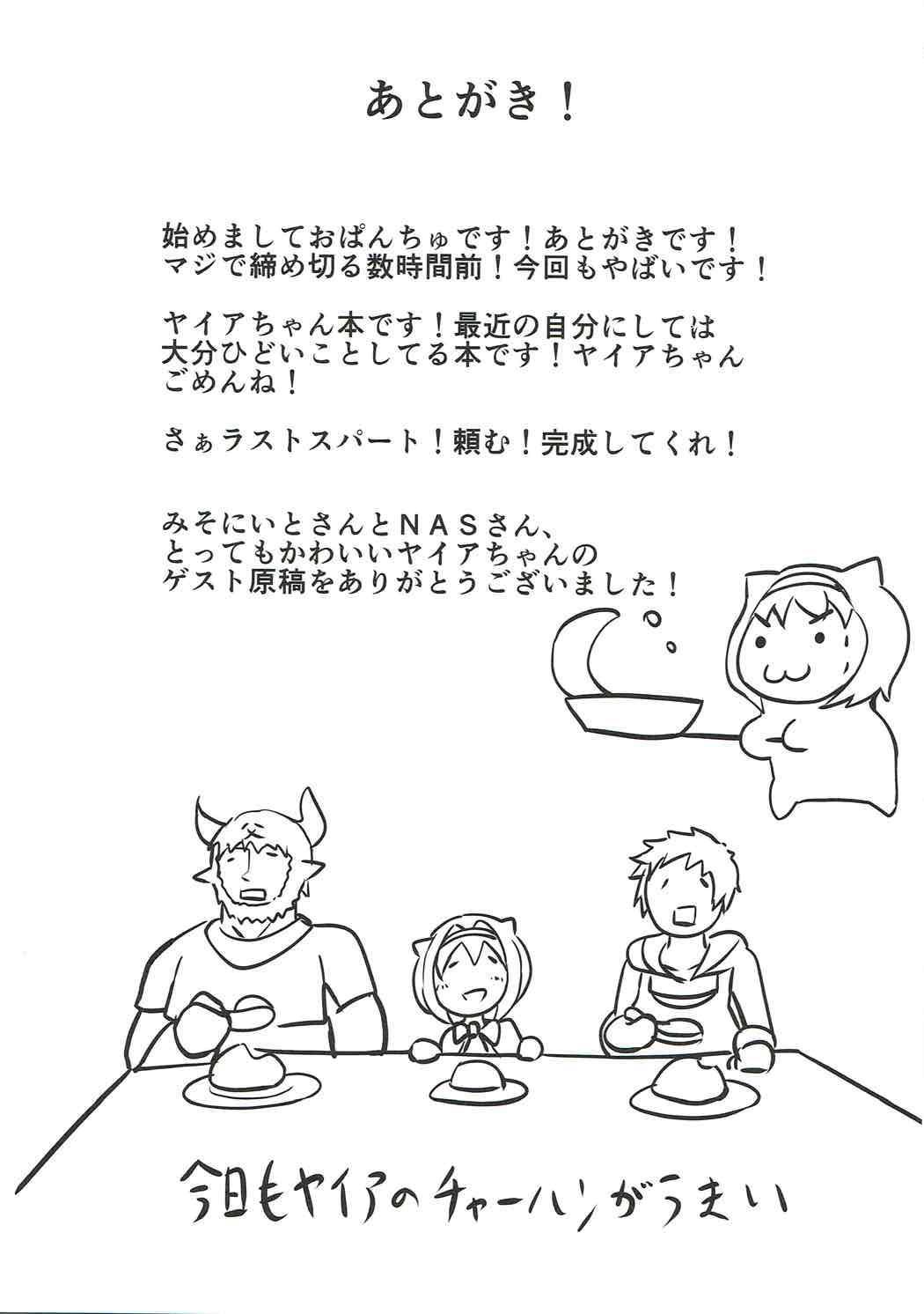(C92) [Hakusen (Opanchu)] Kawaisou na Yaia-chan | Pitiful Yaia-chan (Granblue Fantasy) [English] {Doujins.com} 19