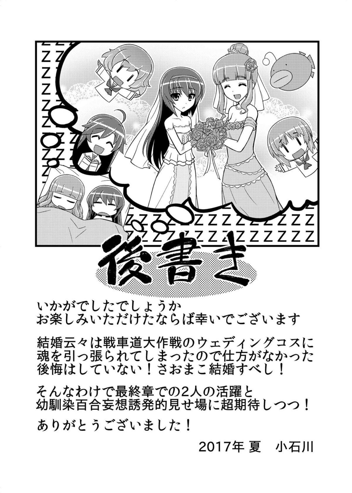 Girls und Girls 3 19