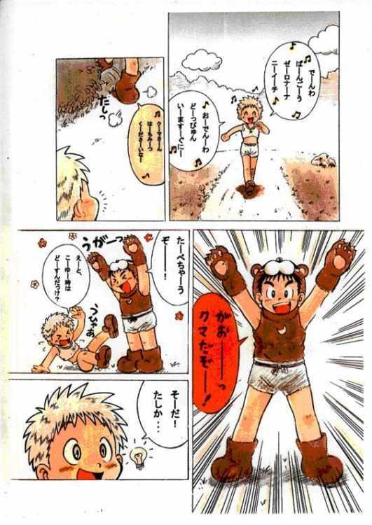 Onal's Fantasy 9