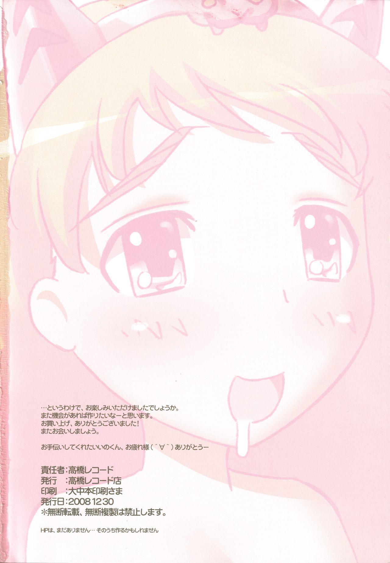 (C75) [Takahashi Record-ten (Takahashi Record) Eri Nare Naxa! Elina to Reina to H no Hon (Queen's Blade) 34