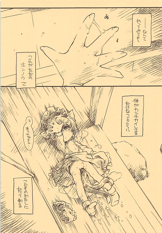Toriko Jikake no Orange. 11
