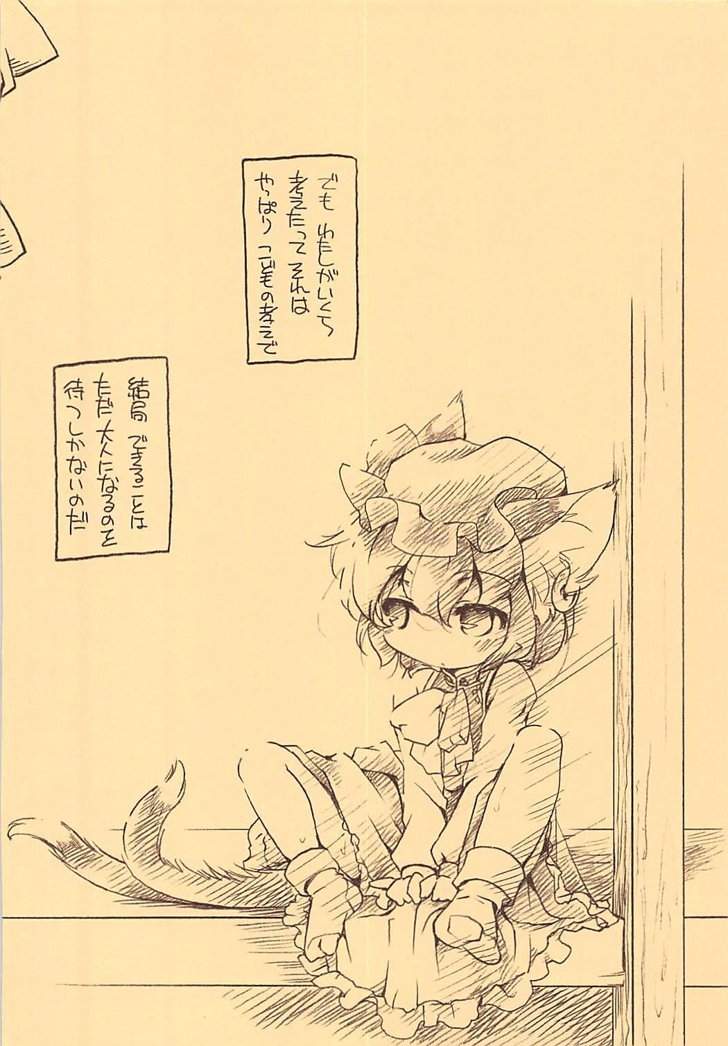 Toriko Jikake no Orange. 12