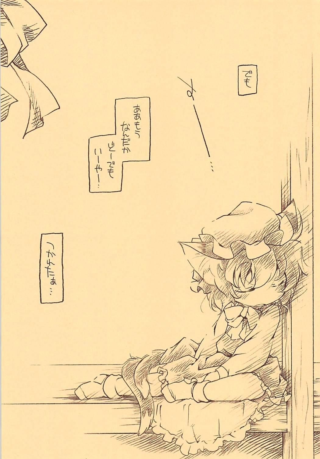 Toriko Jikake no Orange. 13