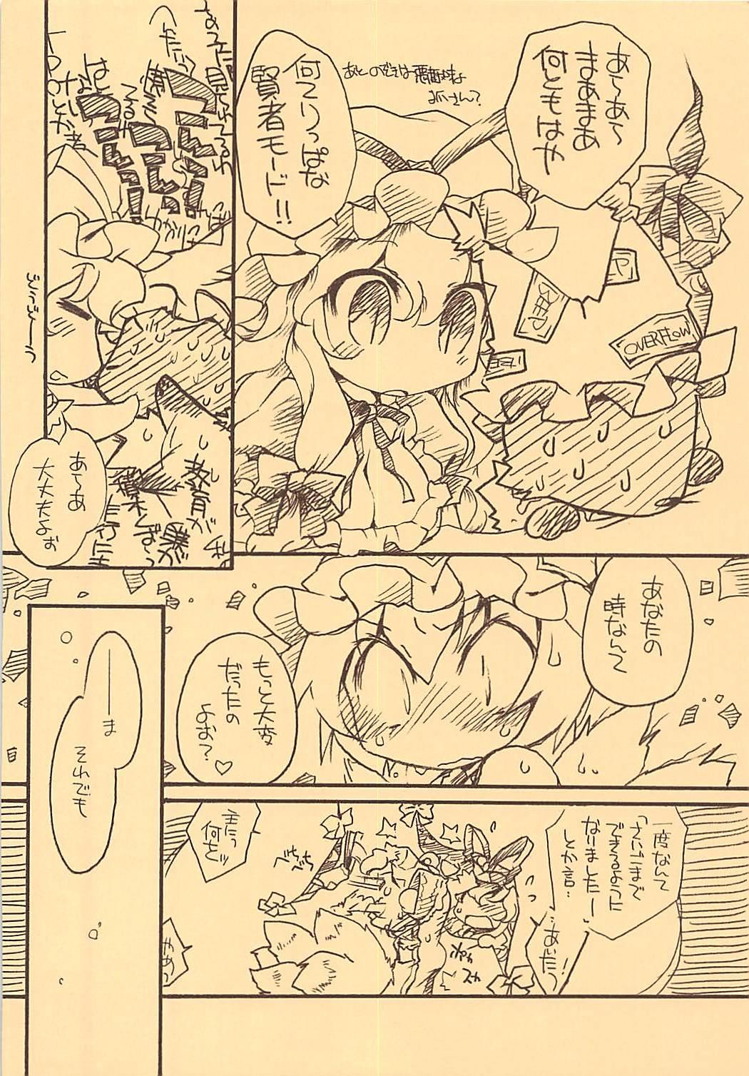 Toriko Jikake no Orange. 14