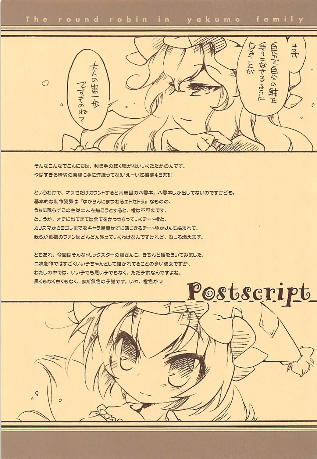 Toriko Jikake no Orange. 15