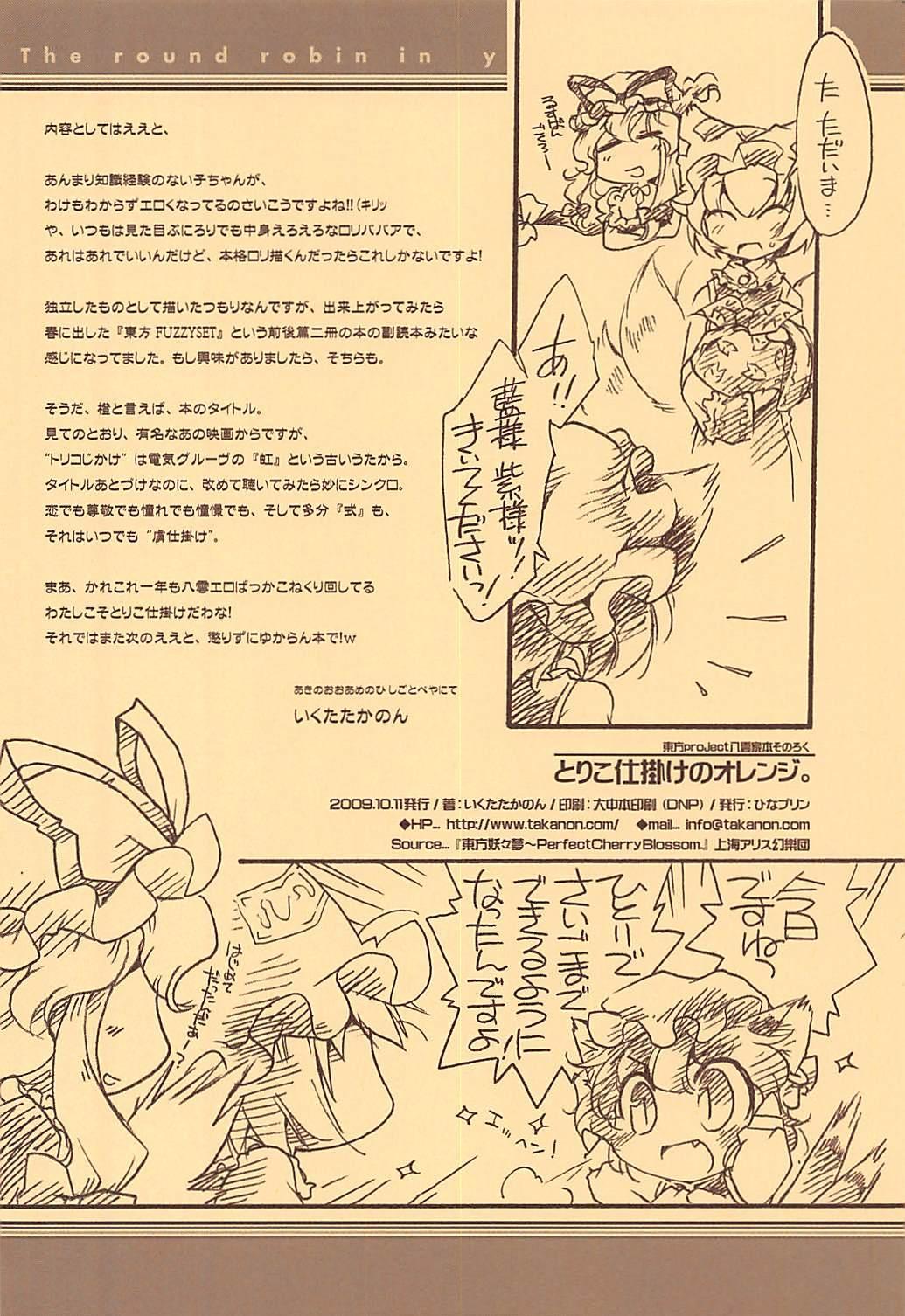 Toriko Jikake no Orange. 16