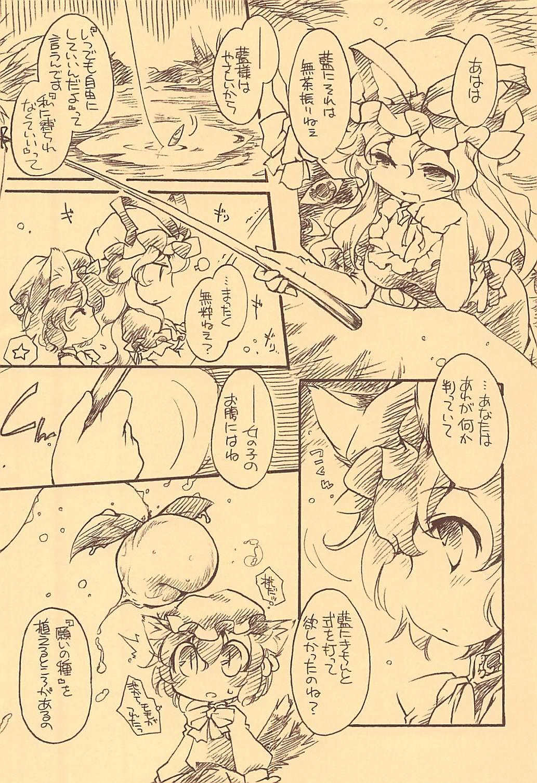 Toriko Jikake no Orange. 2