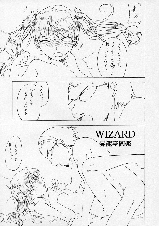 SHINING WIZARD Nigakki 11