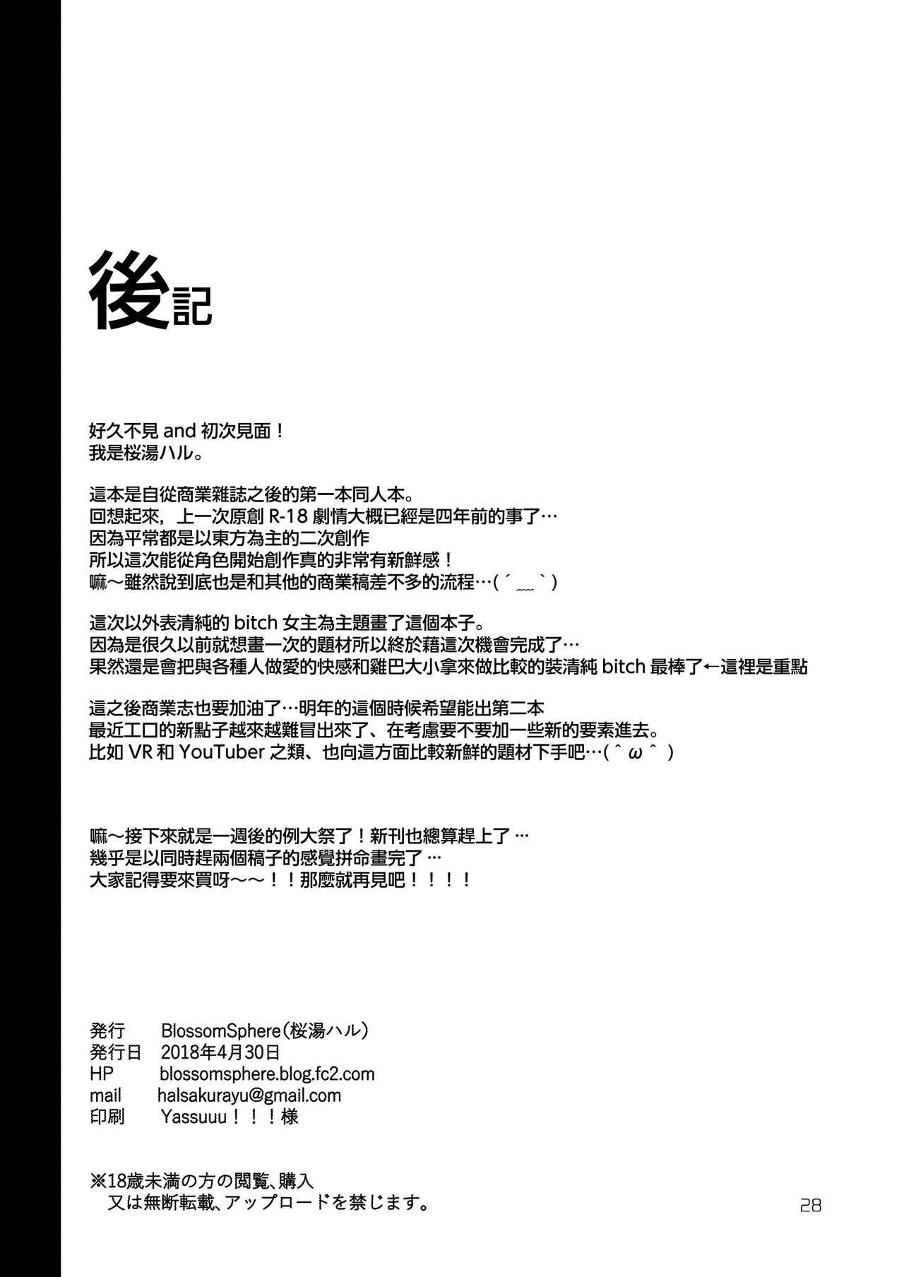Seiso dakedo Bitch de Sex Daisuki Arimura-san. 28