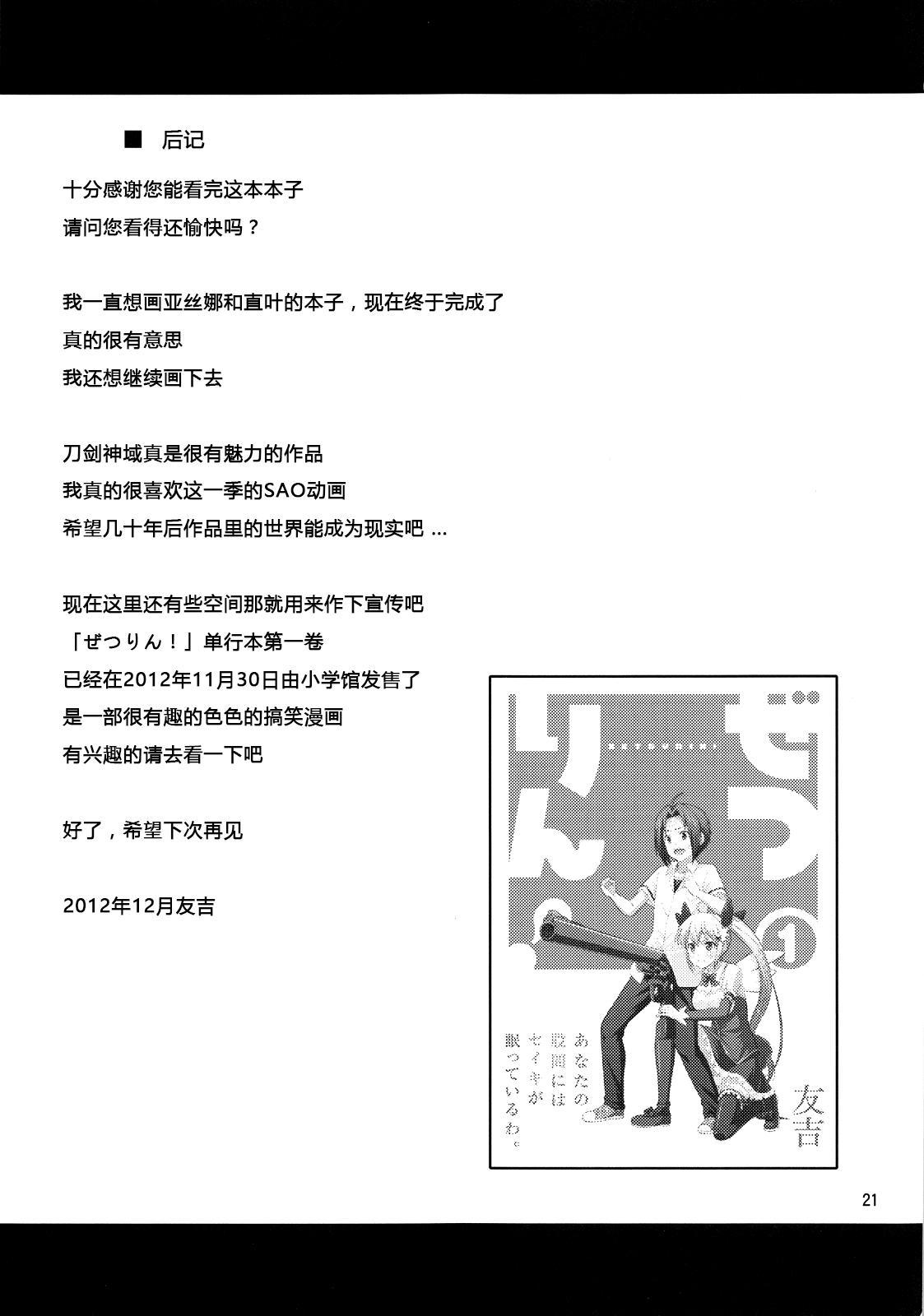 Zetsurin Kirito 19