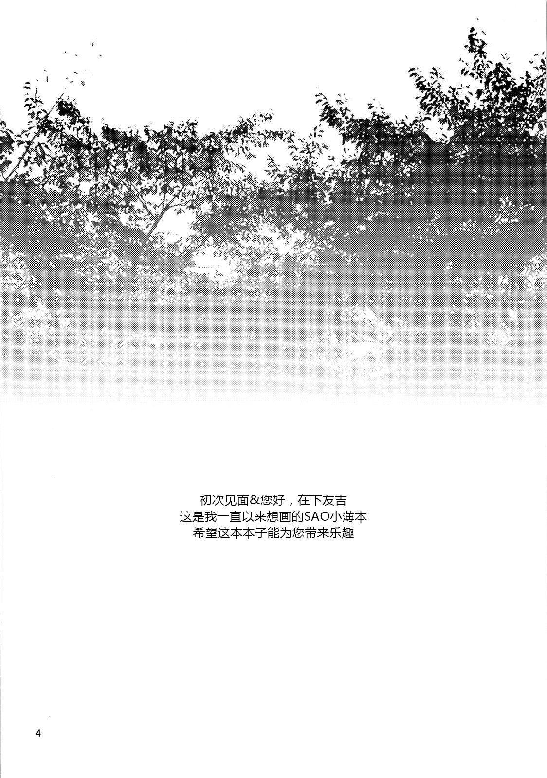 Zetsurin Kirito 3
